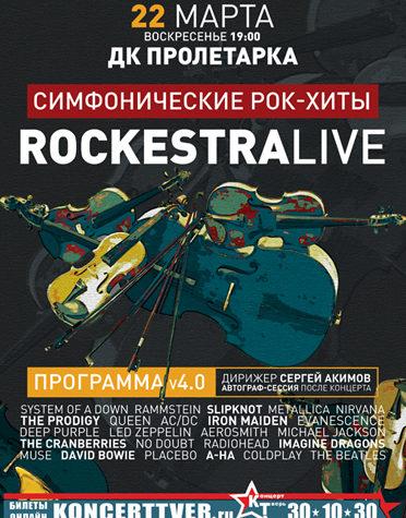 Симфонический оркестр исполнит лучшие рок-хиты в Твери