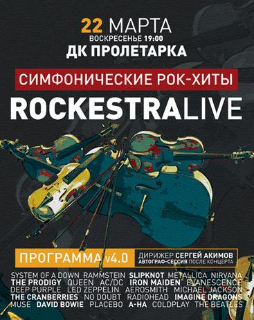 Симфонический рок: разыгрываем билеты на уникальное шоу