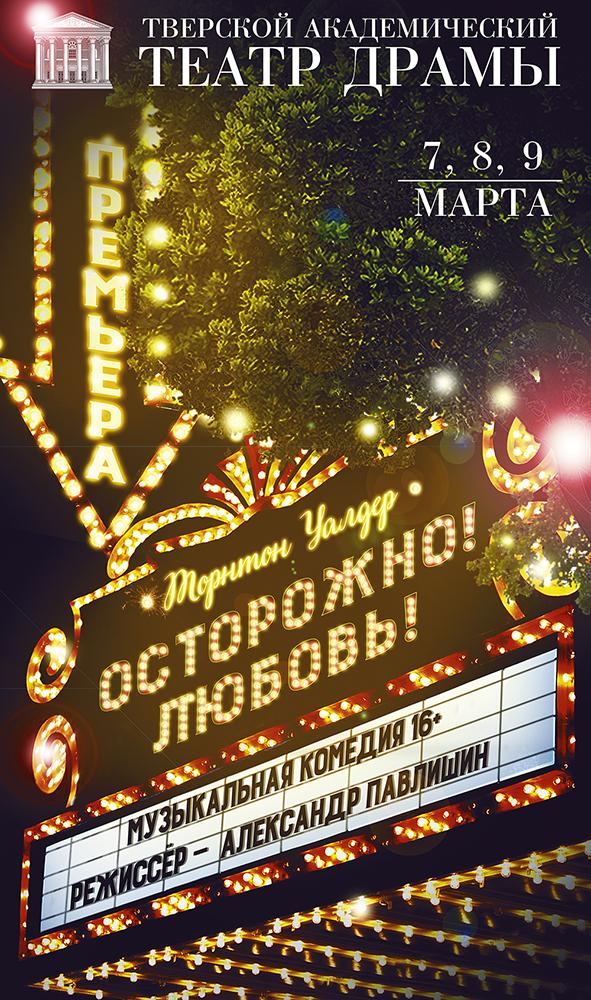 В Тверском театре драмы в марте покажут «Осторожно! ЛЮБОВЬ!»