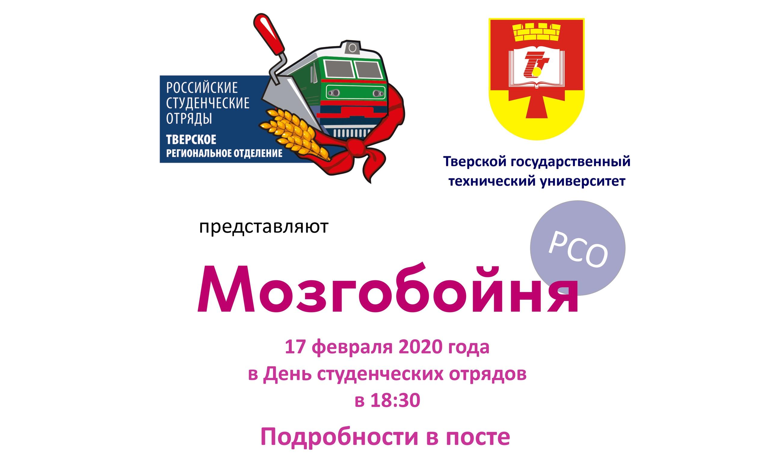 """Тверских студентов приглашают на бесплатную """"Мозгобойню"""""""