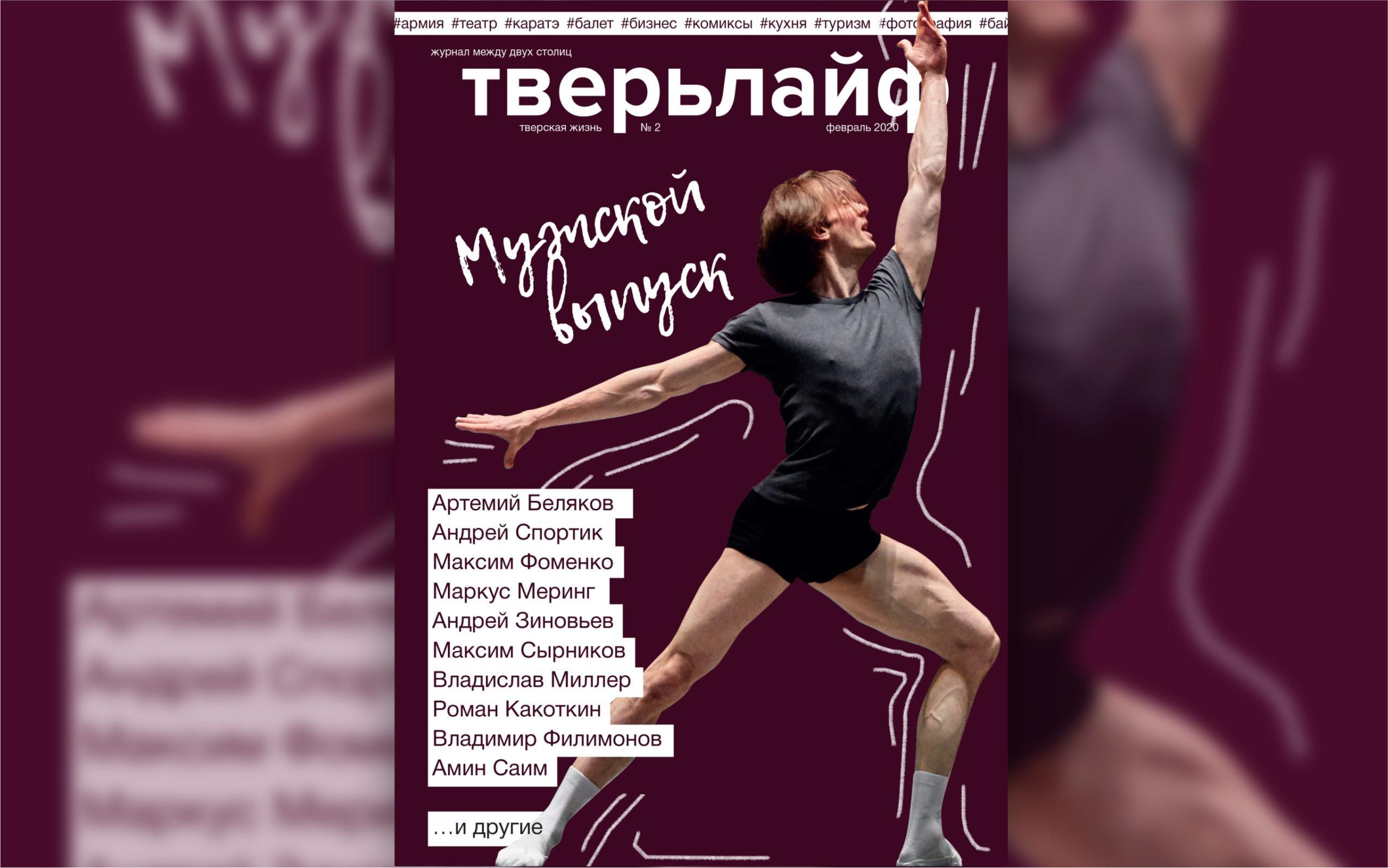 """Знай наших: танцор из Твери стал премьером Большого театра и попал на обложку """"Тверьлайф"""""""