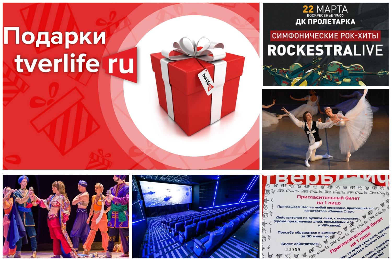 Кино, балет и симфонический рок: разыгрываем три комплекта билетов