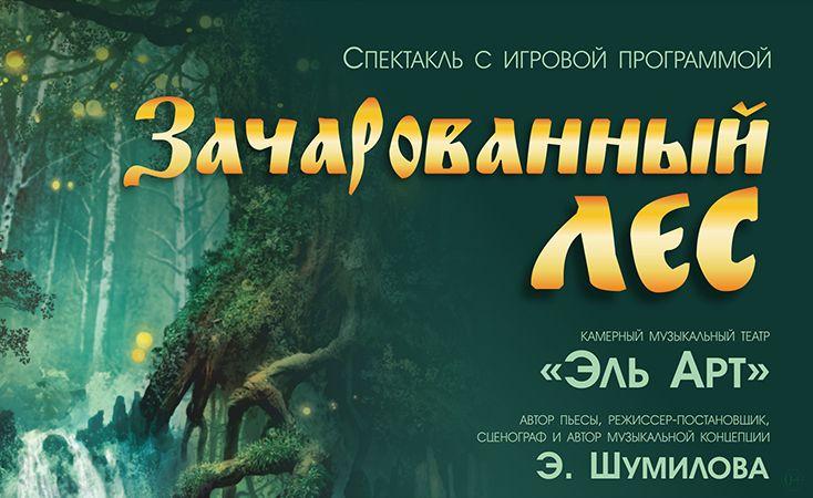 Тверскую детвору приглашают в «Зачарованный лес»