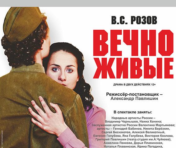 Тверской театр драмы выступит на фестивале имени Розова