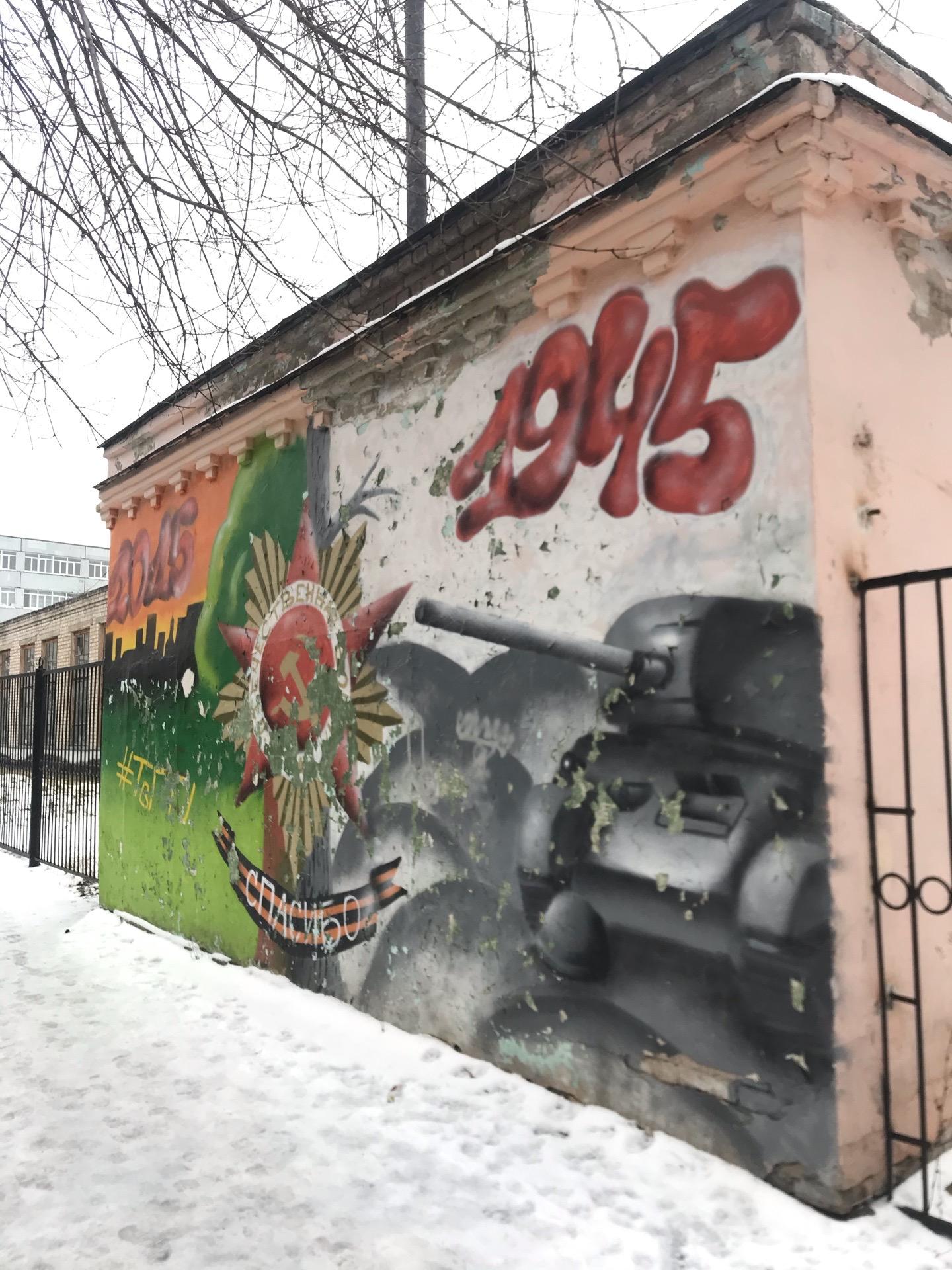 В Твери ищут идеи для военно-патриотического граффити