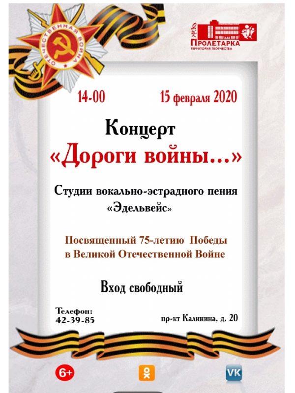 """В ДК """"Пролетарка"""" пройдёт концерт """"Дорогами войны"""""""