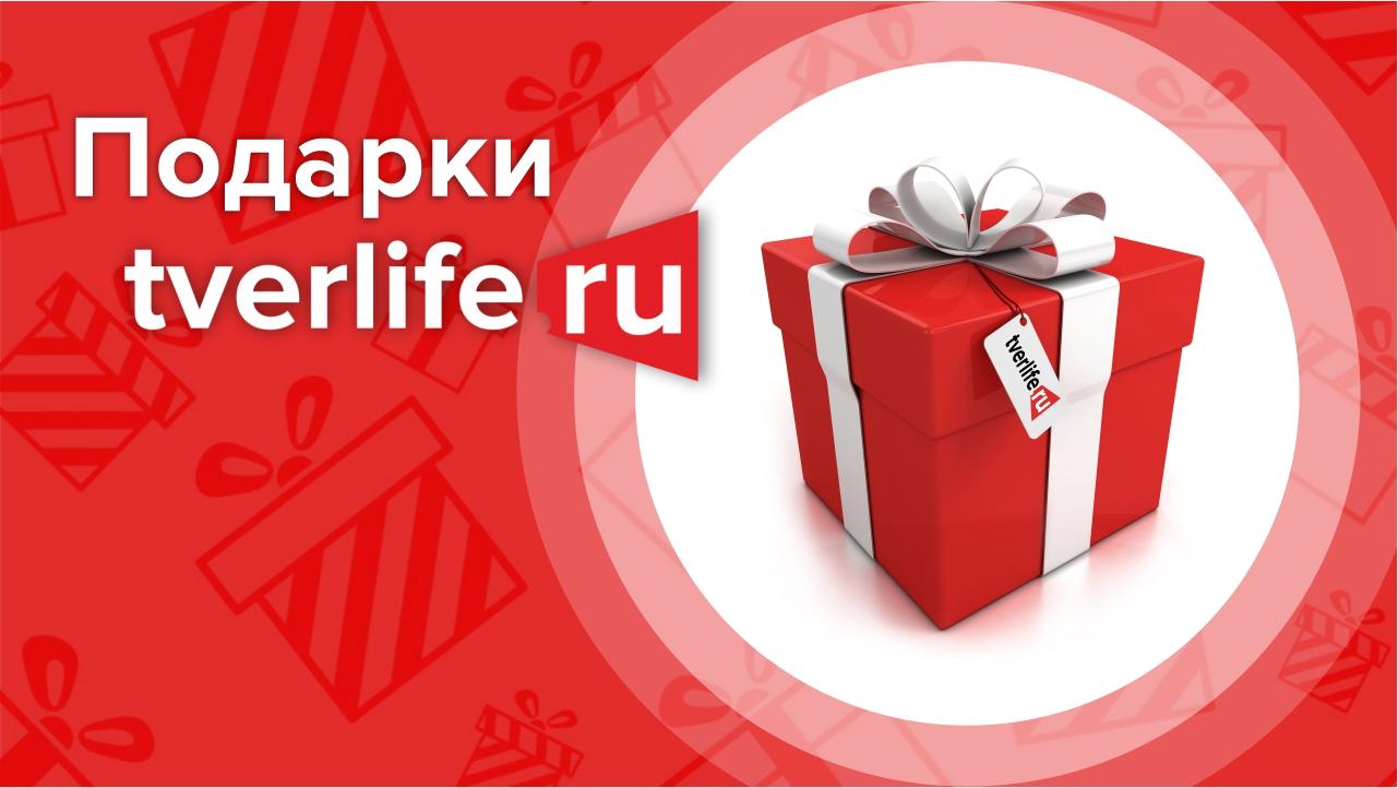 «Тверьлайф» дарит подарки: два билета в кино