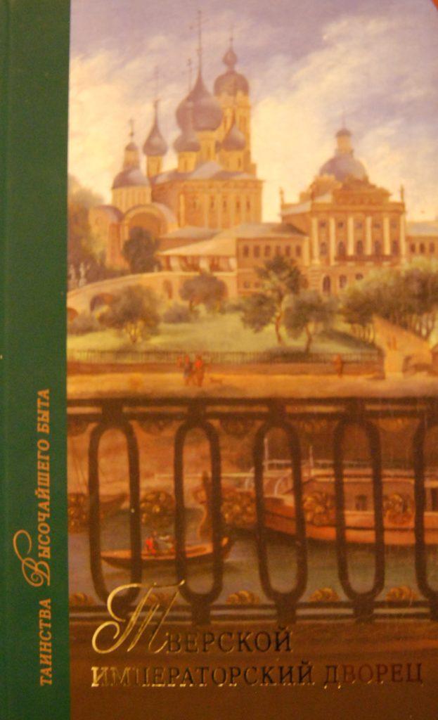 Таинства Высочайшего быта: в свет вышла книга о Тверском императорском дворце