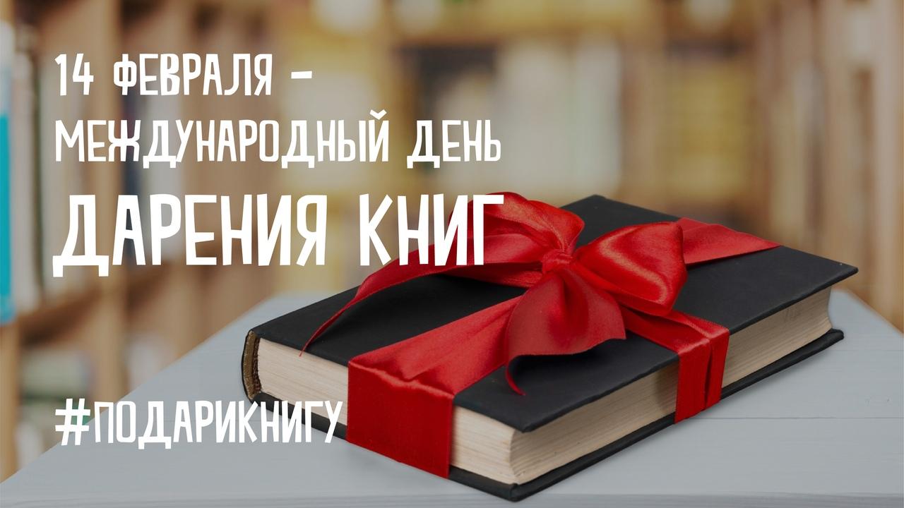Тверские школьники займутся книгодарением 14 февраля