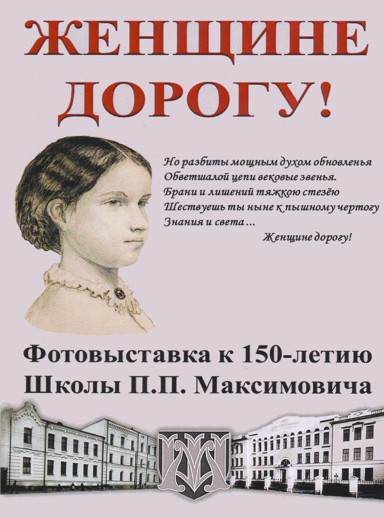 В Твери пройдет выставка, посвященная 150-летию школы Максимовича