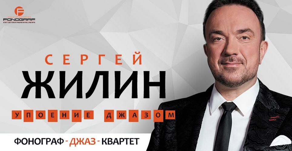Сергей Жилин представит в Твери «Упоение джазом»