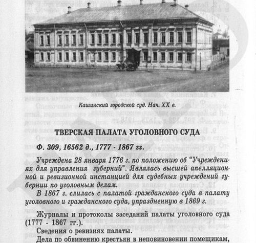 Названо здание-претендент на капитальную реставрацию в Твери