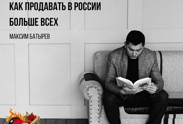 Бизнес-тренер Максим Батырев научит жителей Твери продавать