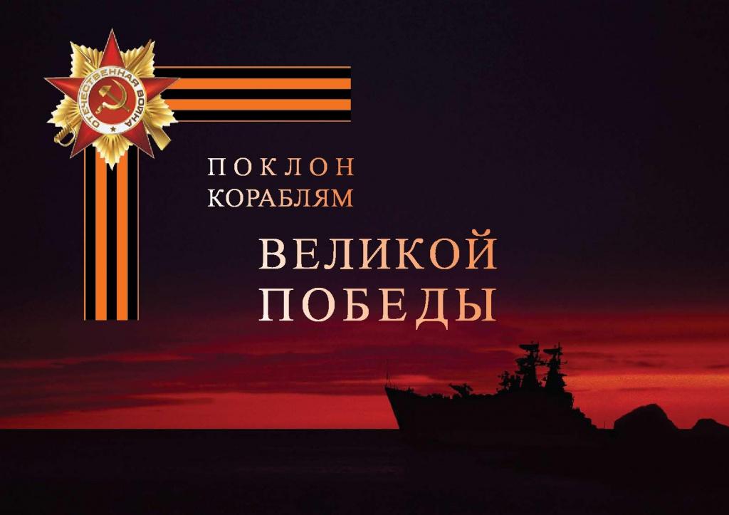 В Тверской области разыскивают родственников 16 героев-подводников, погибших в годы Великой Отечественной войны