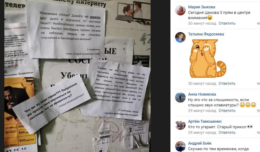 В тверских социальных сетях  люди спорят о тишине соседских шагов