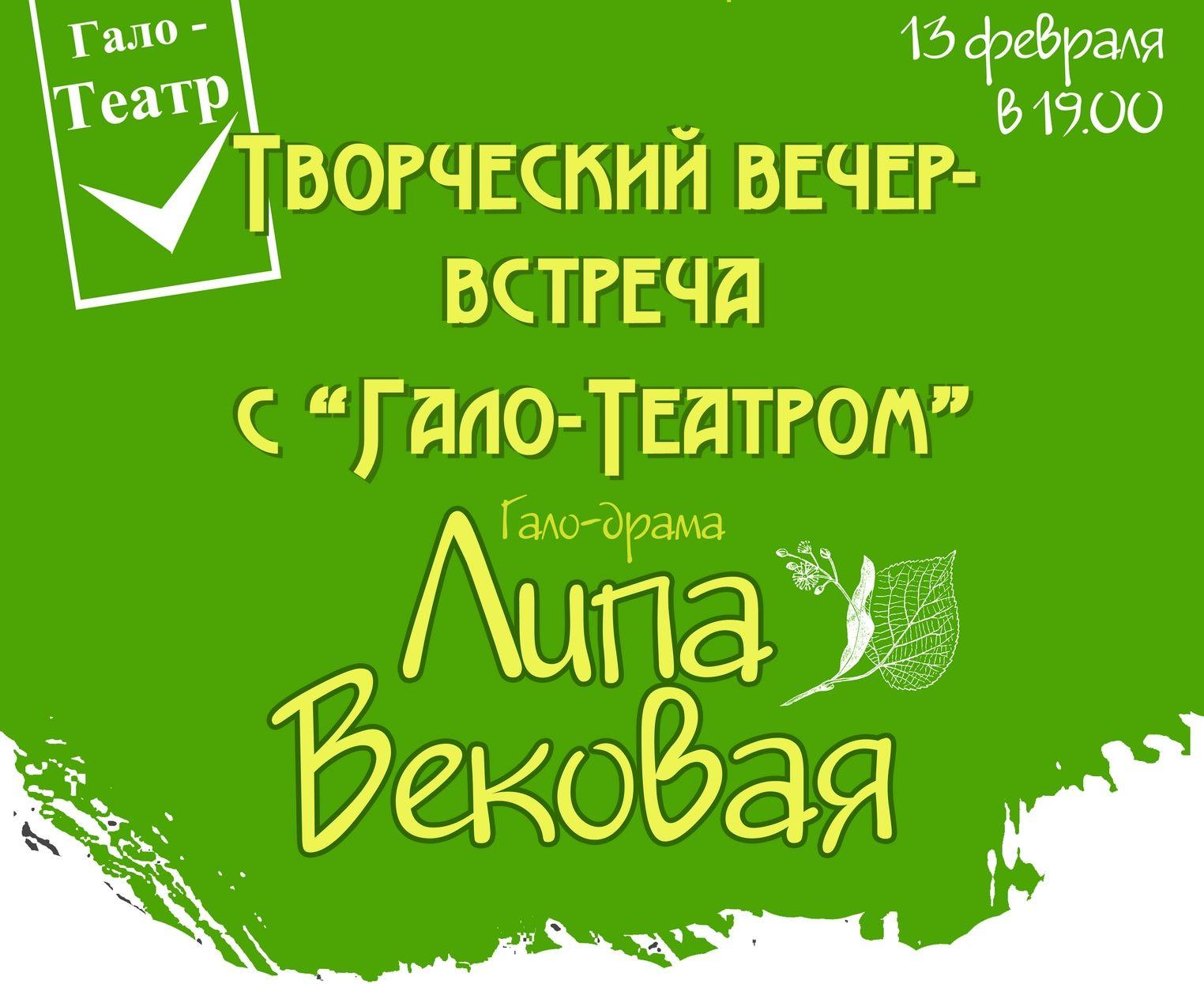 «Живой театр» представит в Твери гало-драму «Липа Вековая»