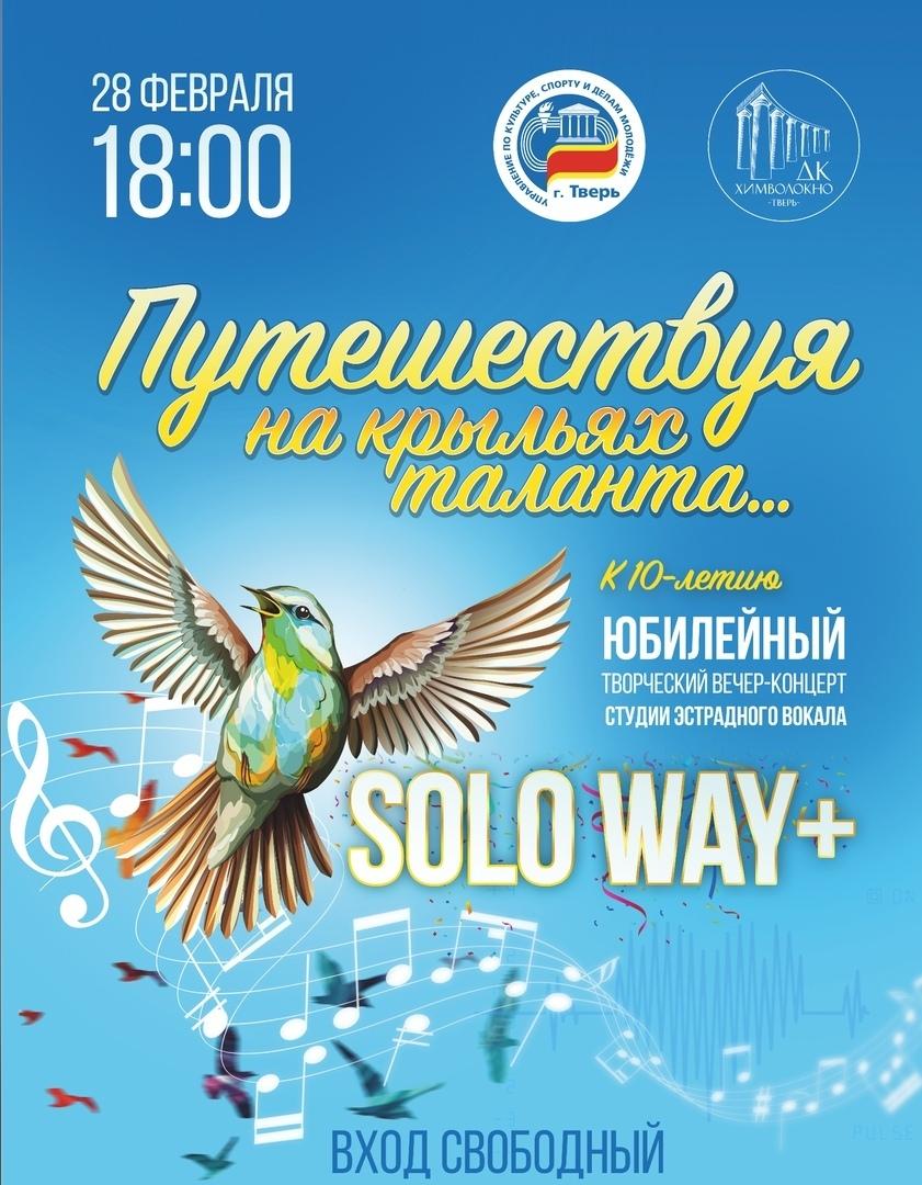 """В Твери состоится праздничный концерт """"Путешествуя на крыльях таланта"""""""