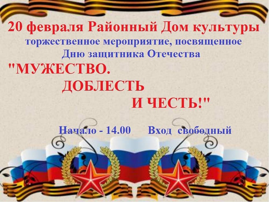 Жителей Калязина приглашают на праздничные мероприятия, посвящённые Дню защитника Отечества