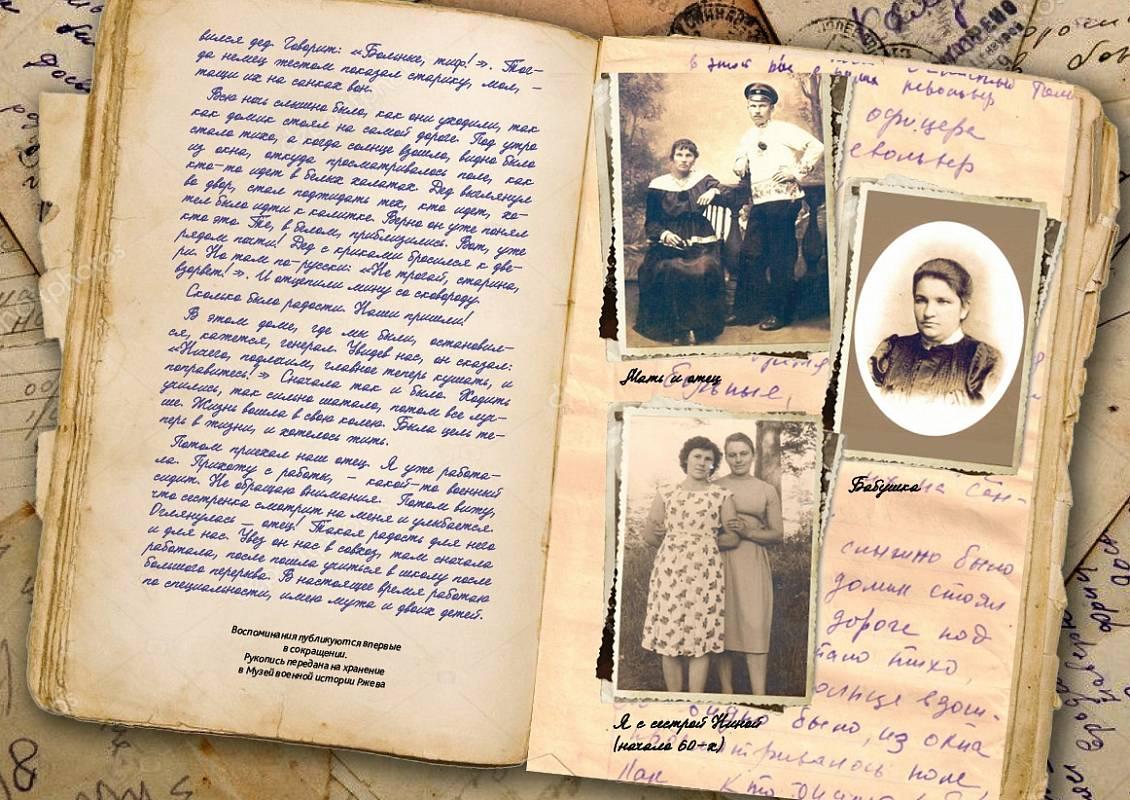 В Горьковке представят уникальные записи из дневника очевидца оккупации Ржева