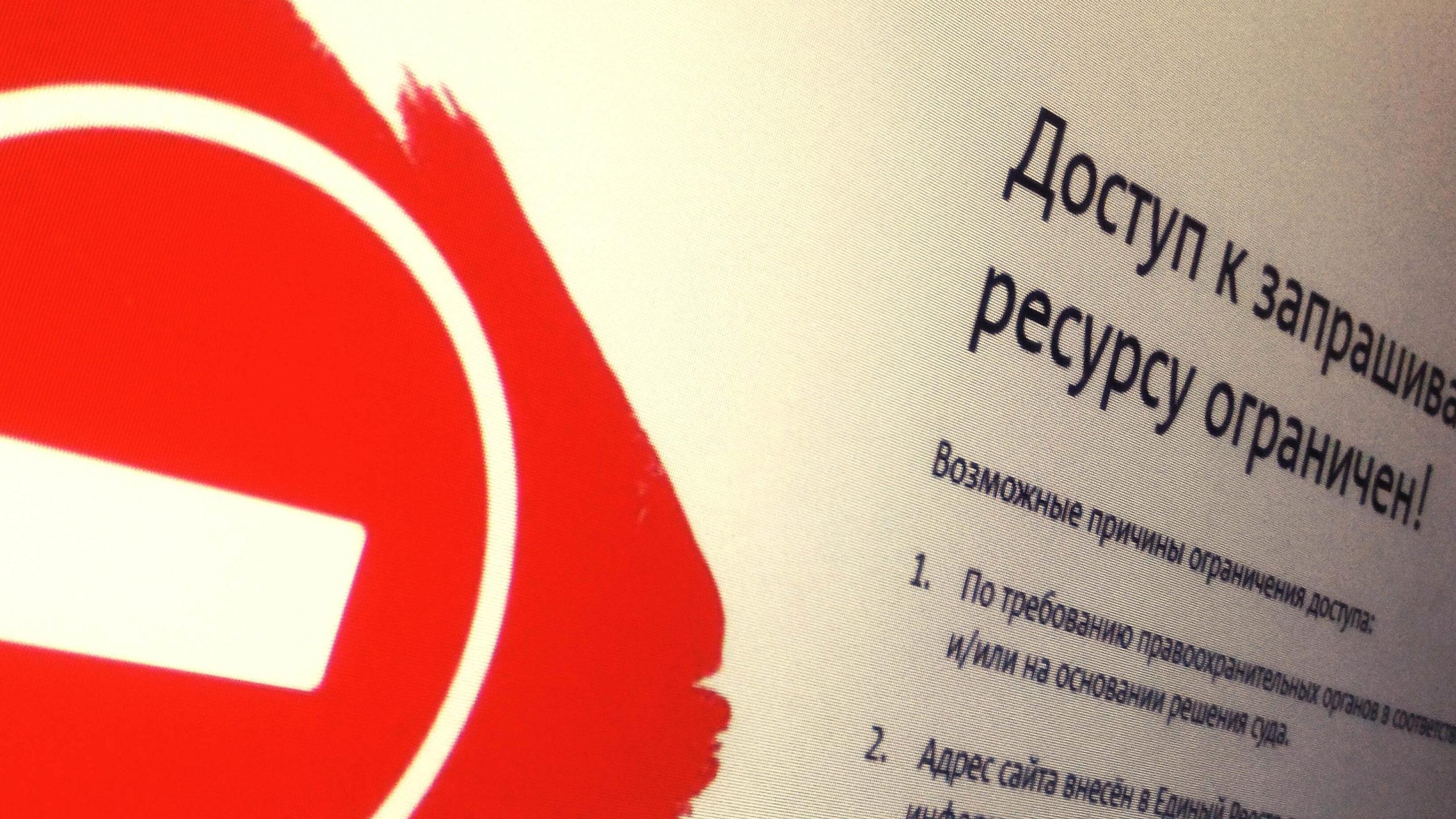 По решению суда Тверской области заблокированы несколько сомнительных сайтов