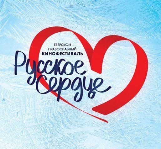В Твери пройдет бесплатный кинофестиваль «Русское сердце»