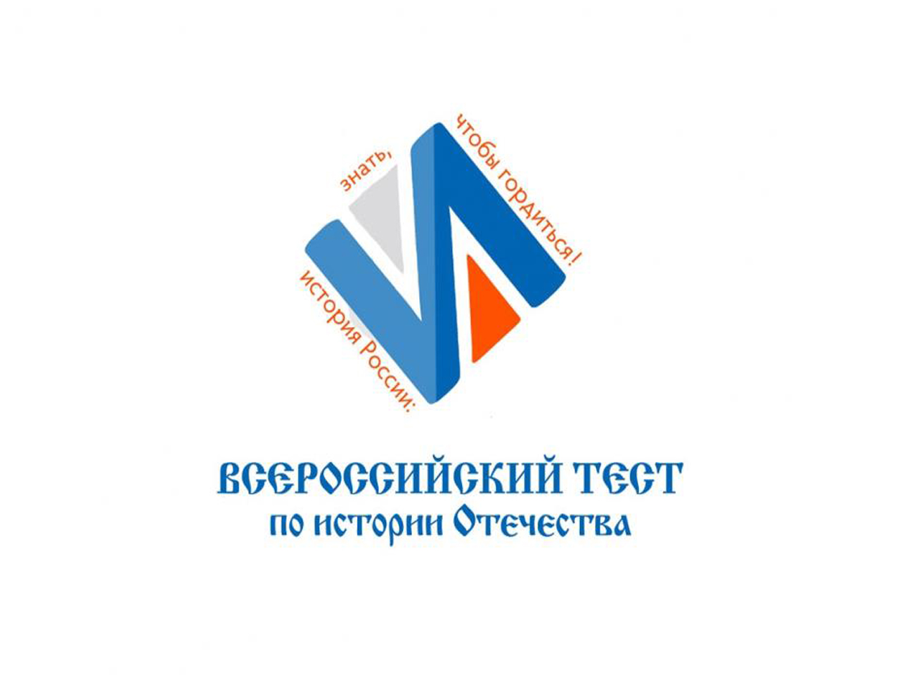 Жители Тверской области приняли участие в акции «Тест по истории Отечества»