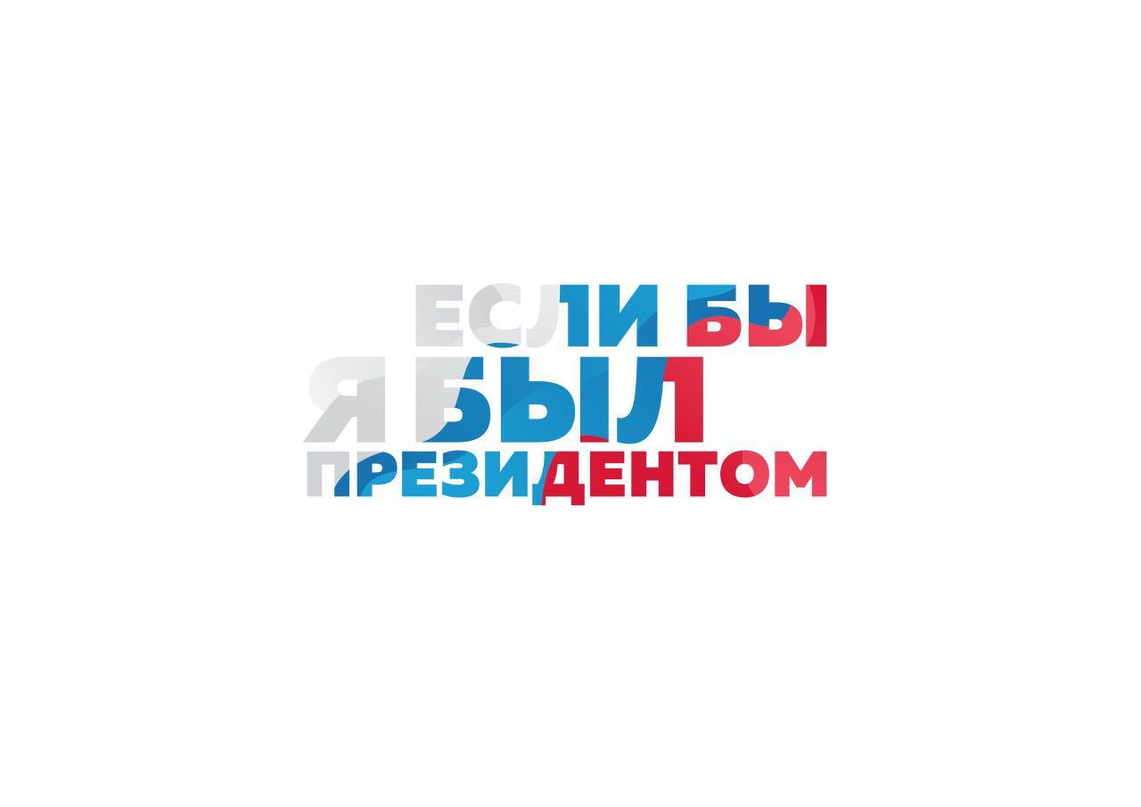 Молодежь Тверской области приглашают принять участие в конкурсе проектов «Если бы я был Президентом»