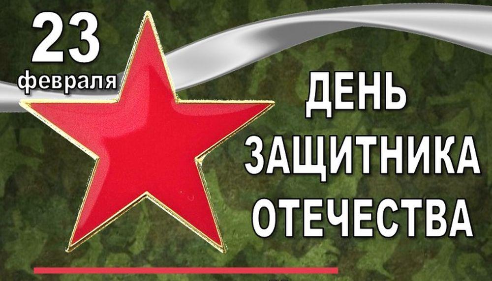 В Вышнем Волочке отметят День защитника Отечества