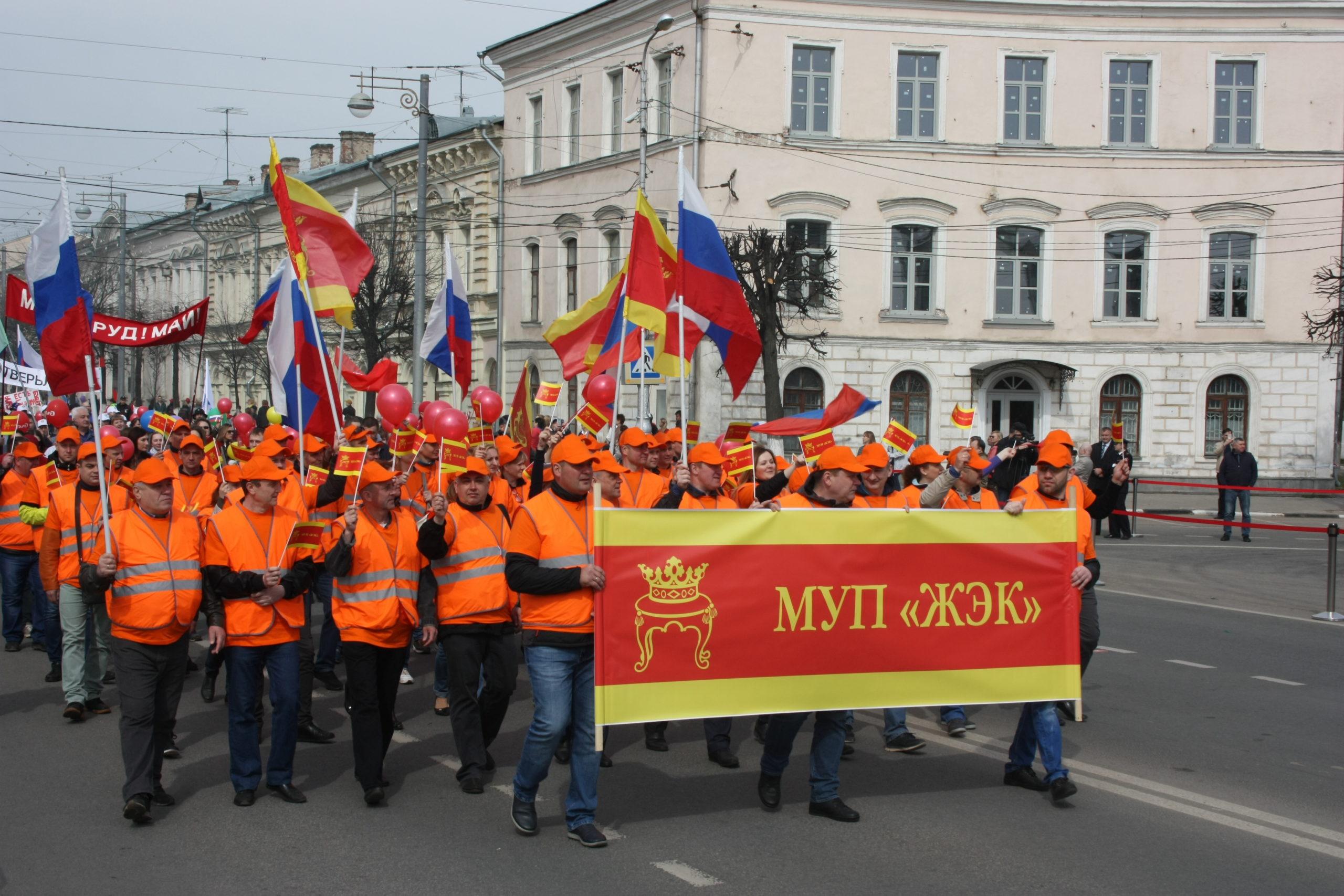 В Твери начата регистрация на участие в первомайской демонстрации