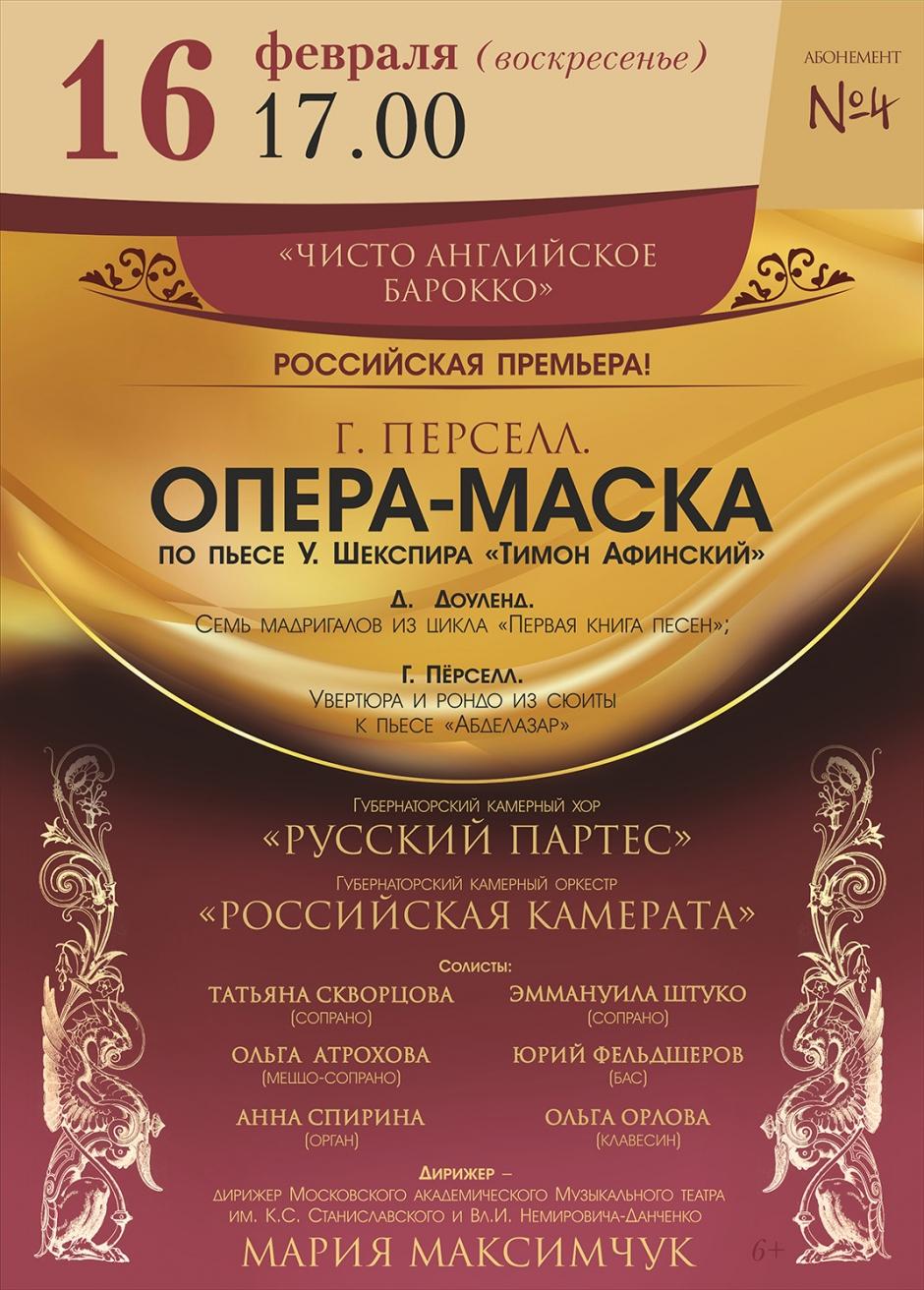 В тверской филармонии пройдет концерт «Чисто английское барокко»