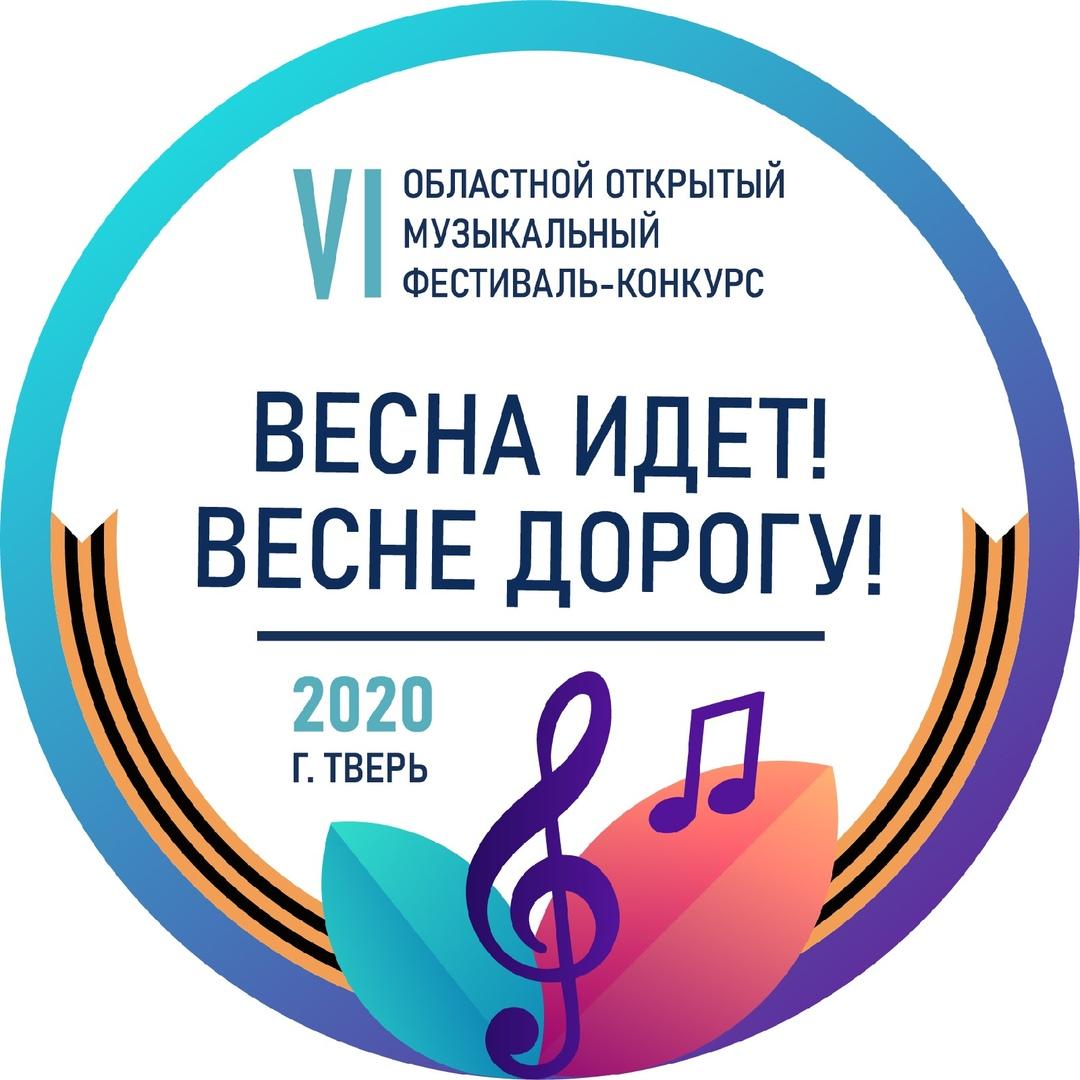 В Твери пройдет фестиваль-конкурс «Весна идет! Весне дорогу!»
