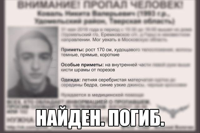 Кости пропавшего парня найдены в лесу Тверской области