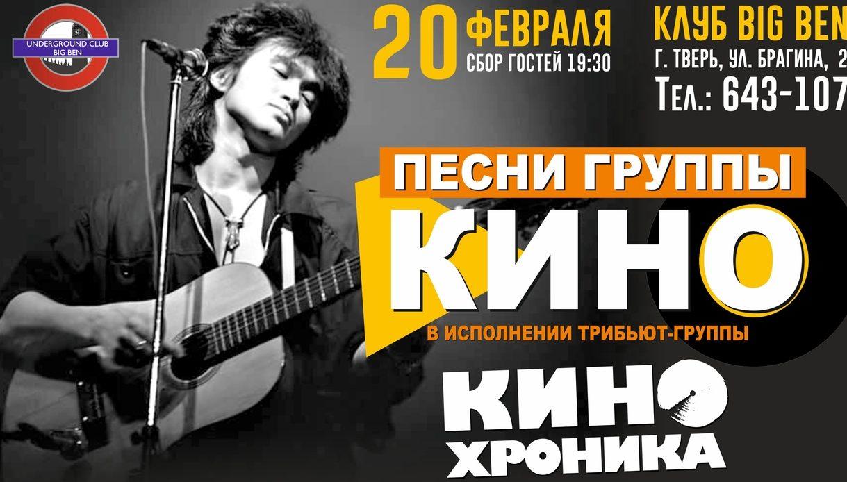 В Тверском клубе состоится концерт памяти Виктора Цоя