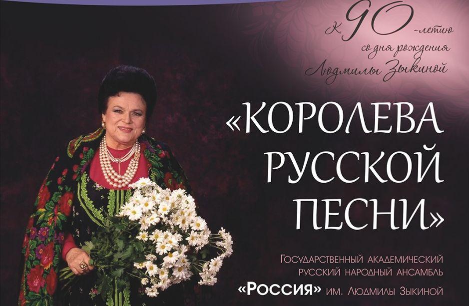 В Твери пройдет концерт, посвященный Людмиле Зыкиной