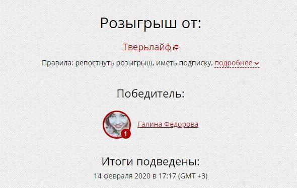 """Победитель конкурса получает билеты в кино от """"Тверьлайф"""""""