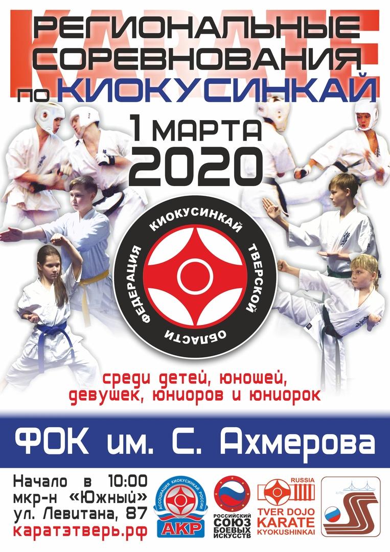 Первый день весны начнется в Твери соревнованиями по карате