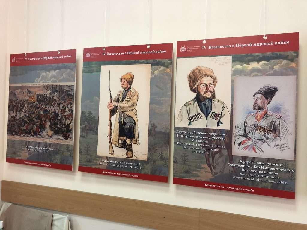 В Твери представят выставку, посвященную истории русского казачества