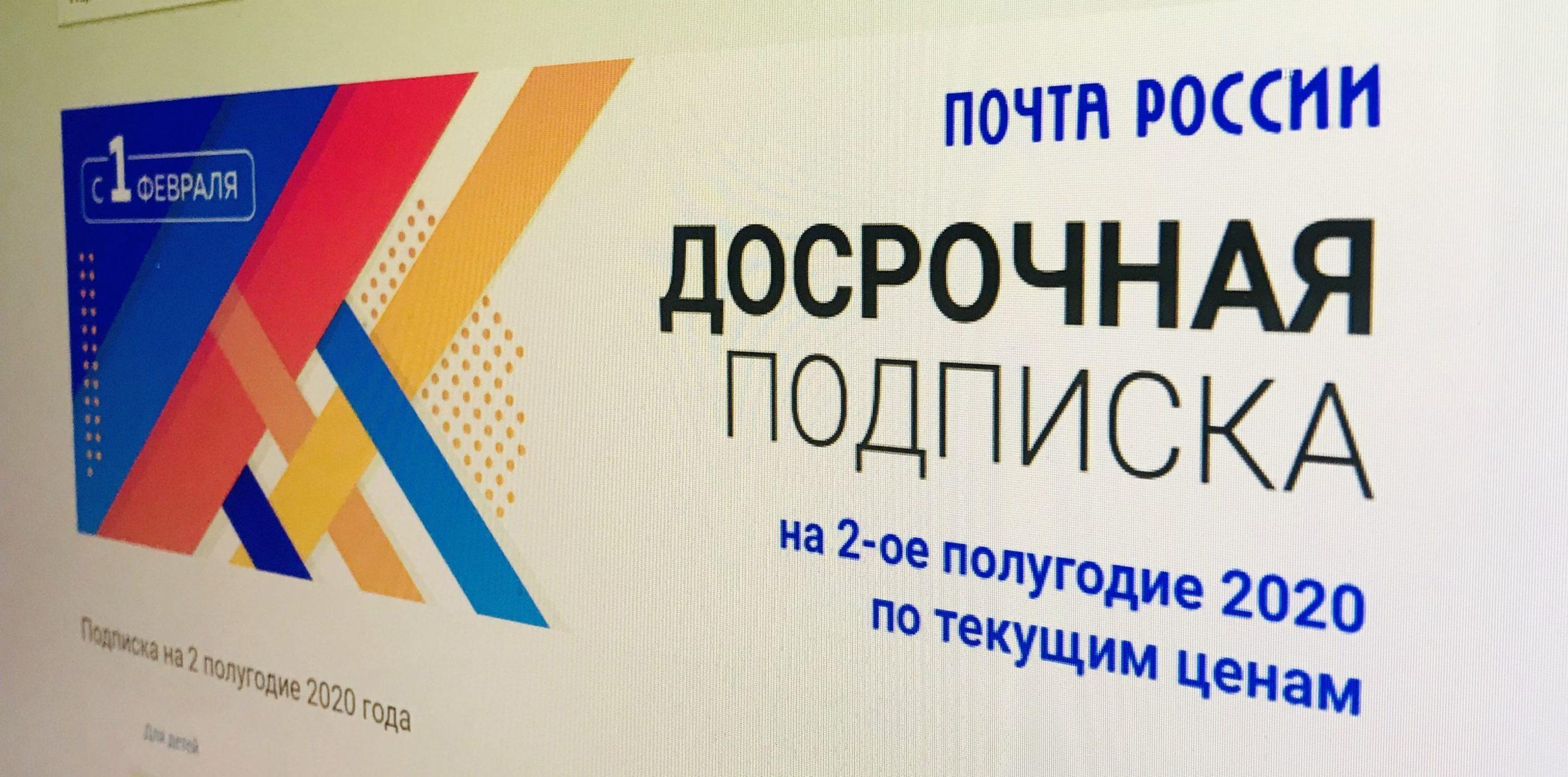 В Тверской области стартовала досрочная подписка на 2-е полугодие