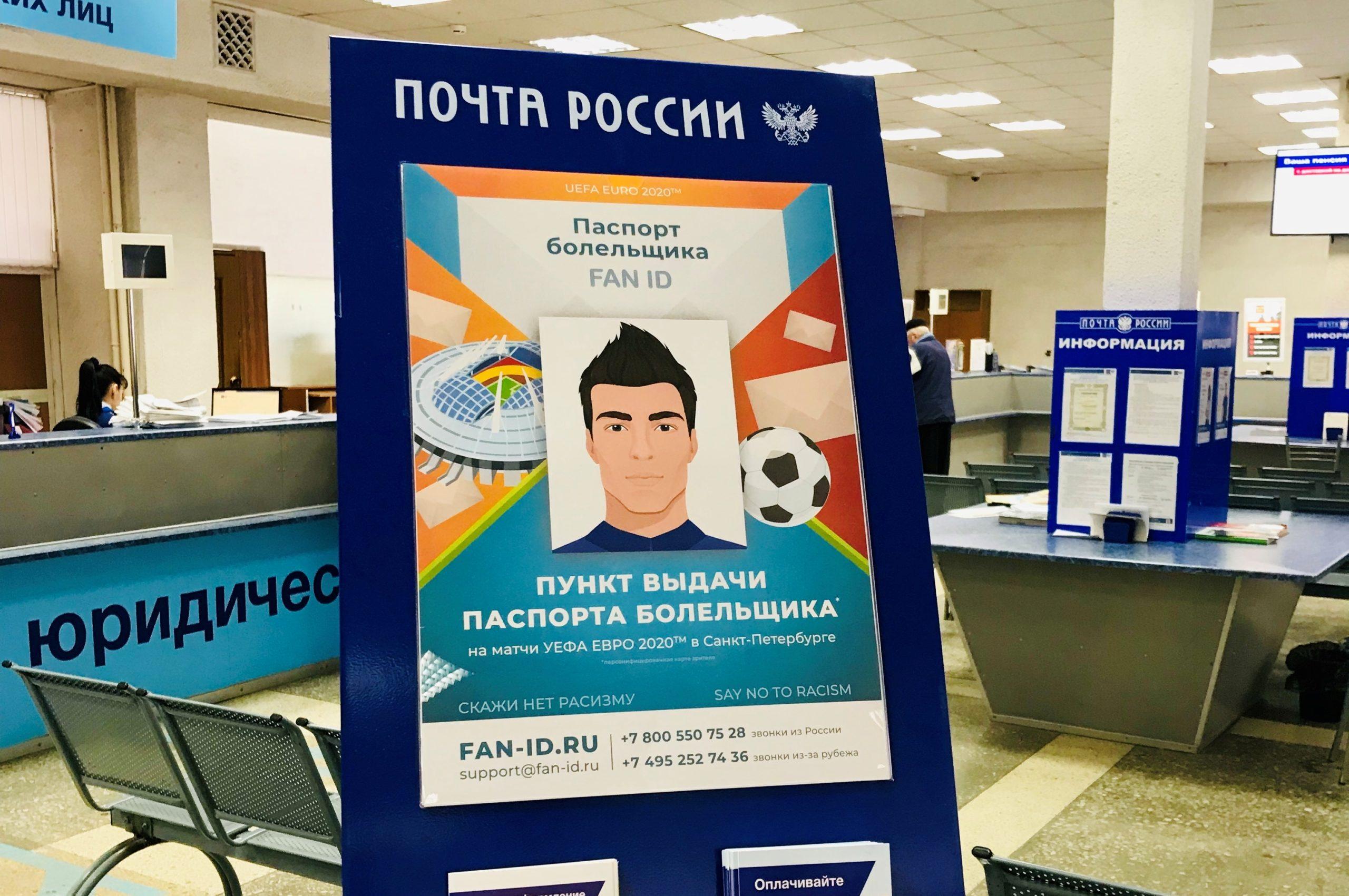 Тверитяне начали получать Паспорта болельщика Чемпионата Европы по футболу