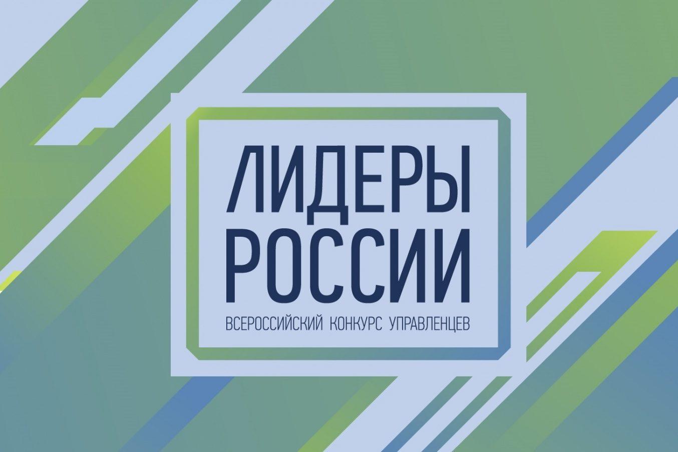 На конкурс «Лидеры России. Политика» заявилось более 8200 человек, в том числе от Тверской области