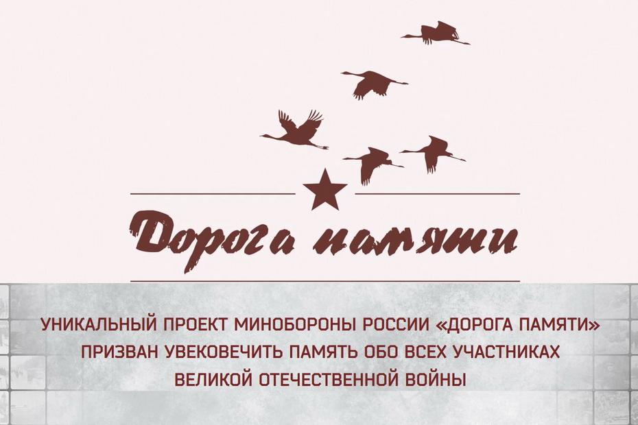 Жители Лихославльского района могут присоединиться к уникальному проекту Минобороны России
