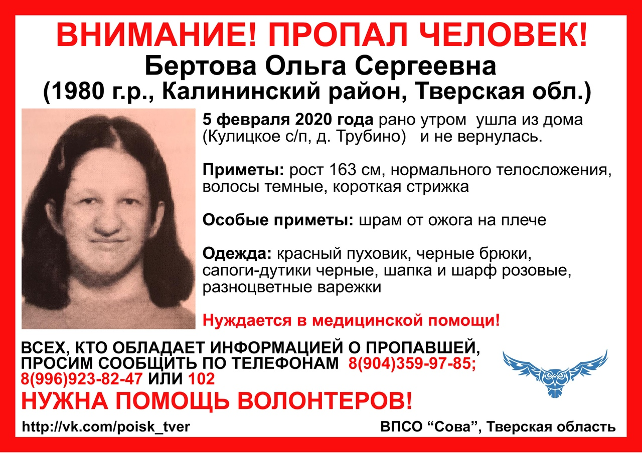 В Тверской области пропала женщина со шрамом от ожога на плече