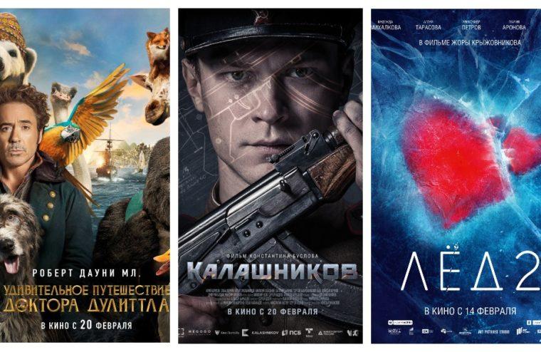 Спорт, оружие и немного сказок: На какие фильмы можно сходить в феврале в Твери