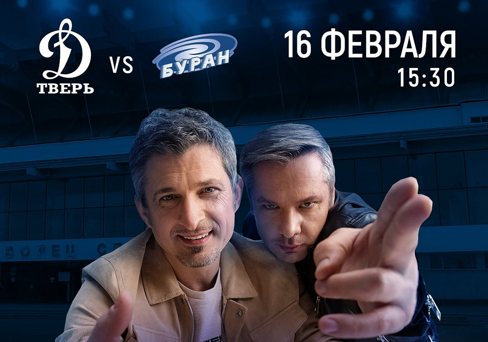 Болельщиков тверского «Динамо» перед матчем с «Бураном» разогреет группа «Ундервуд»