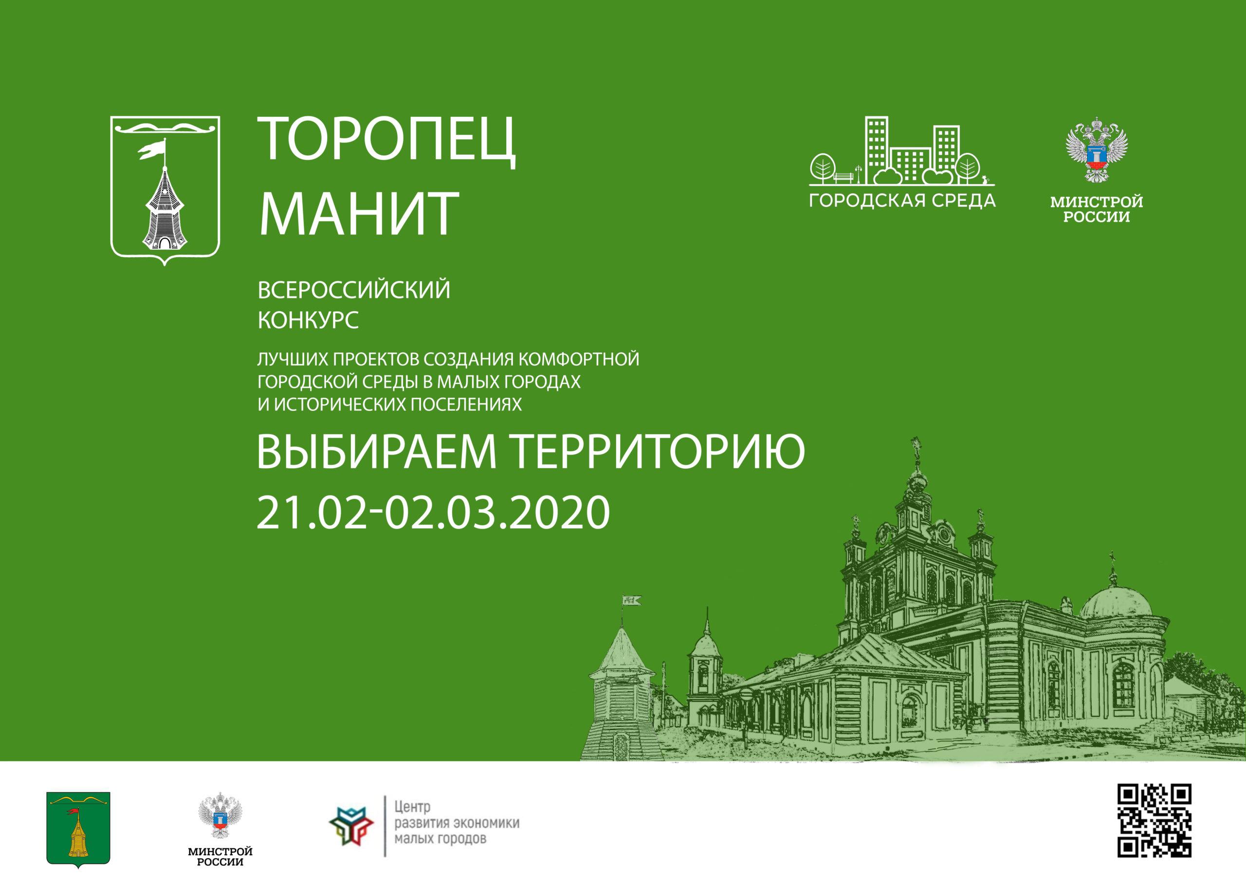 Торопец поборется за победу во всероссийском конкурсе Минстроя России