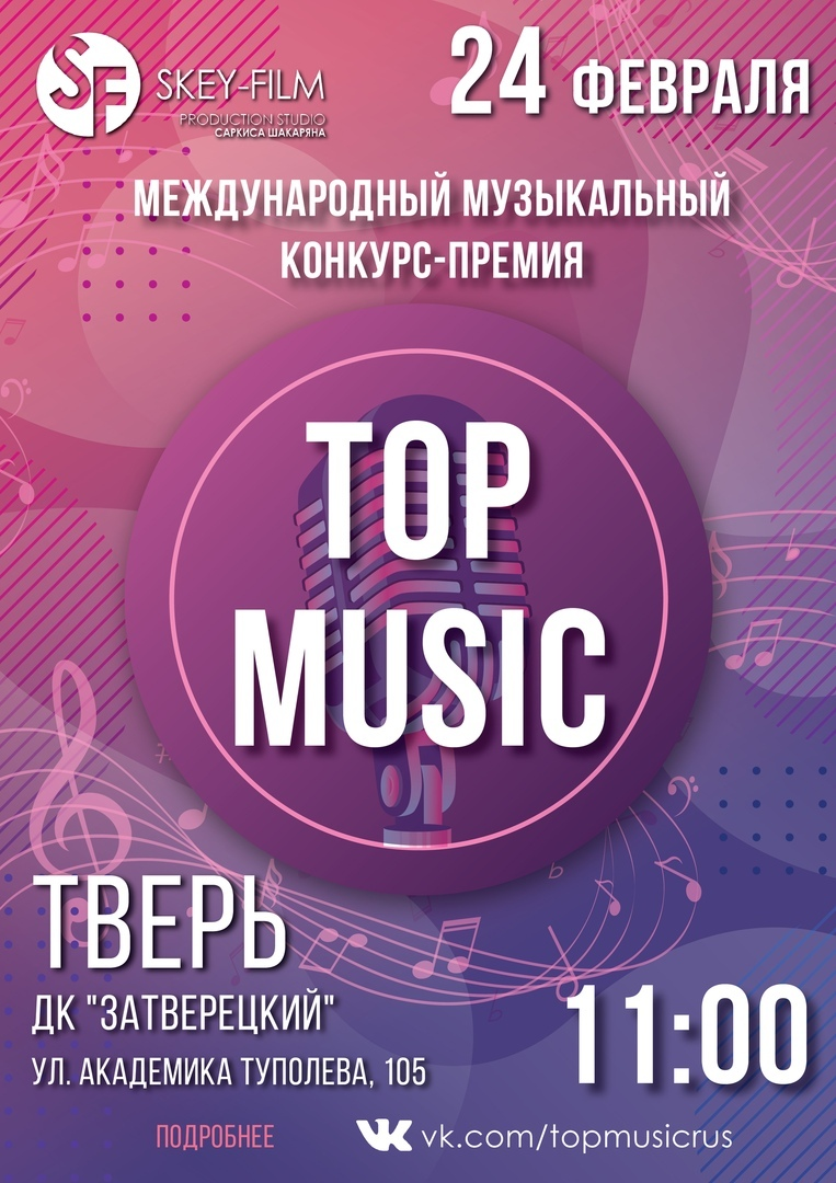 """В Твери пройдет международный конкурс """"TOP MUSIC"""""""