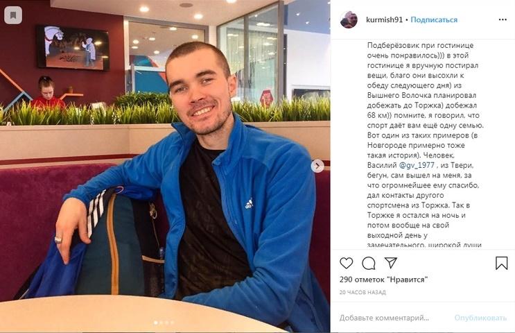 Марафонец  по пути из Петербурга во Владивосток задержался в Тверской области