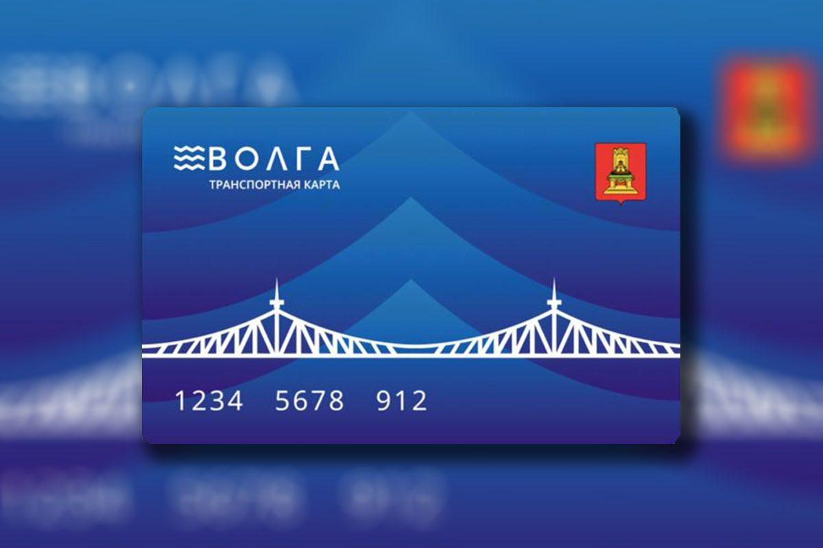 Более 10 тысяч жителей Твери и Калининского района зарегистрировались в системе учета поездок для льготного проезда в новой системе пассажирских перевозок