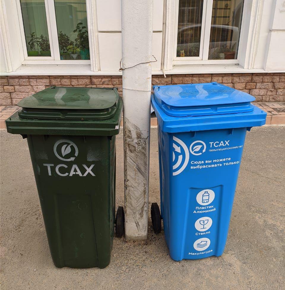 В центре Твери появились урны для раздельного сбора отходов