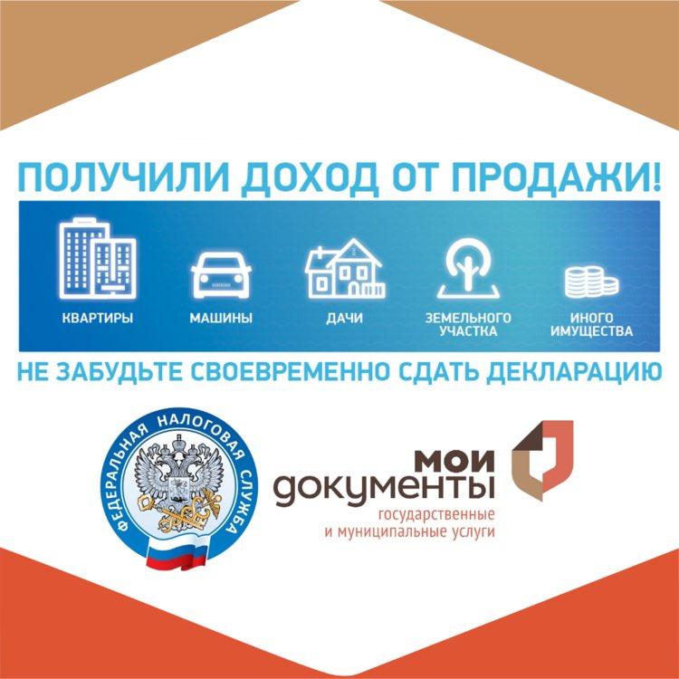 Жителям Жарковского района нужно успеть отчитаться о своих доходах